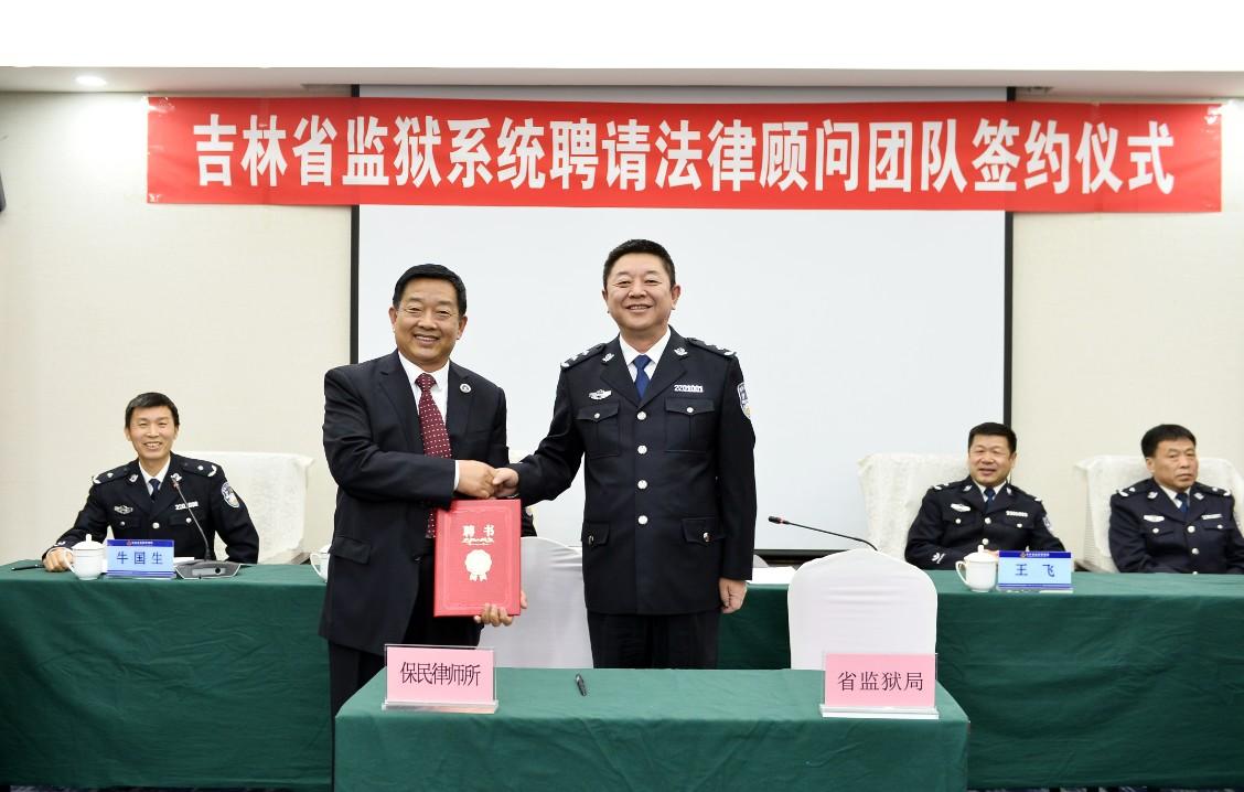 省监狱系统举行聘请法律顾问团队签约仪式